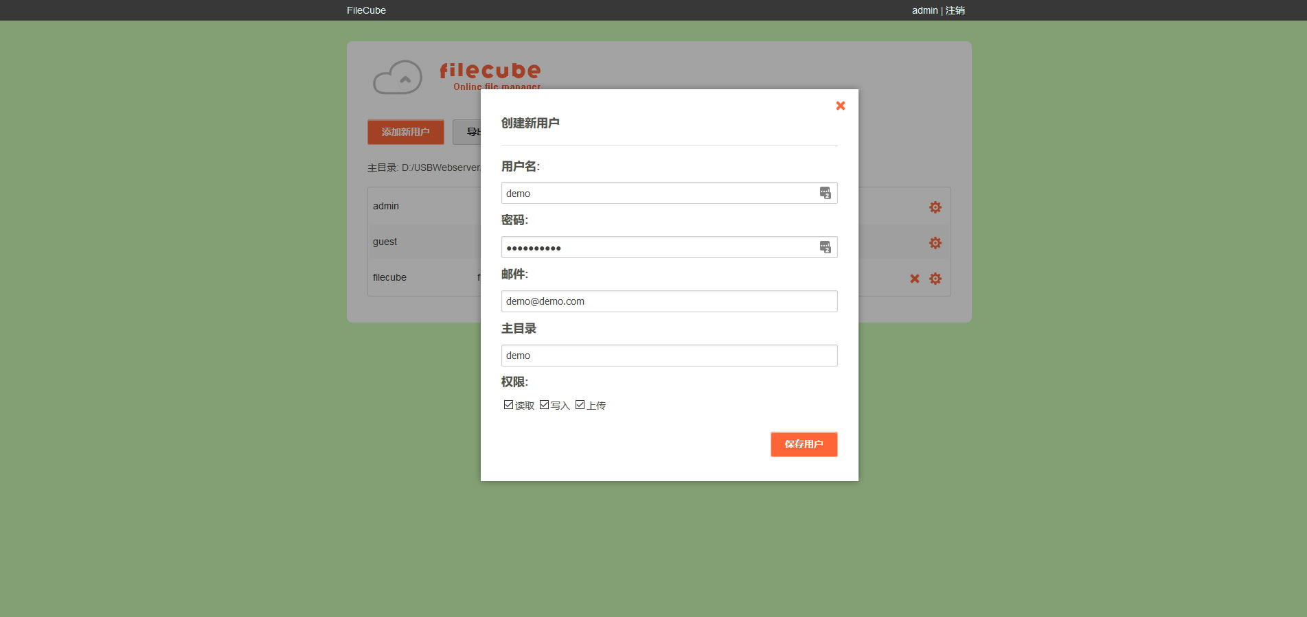 Filecube PHP文件在线管理系统