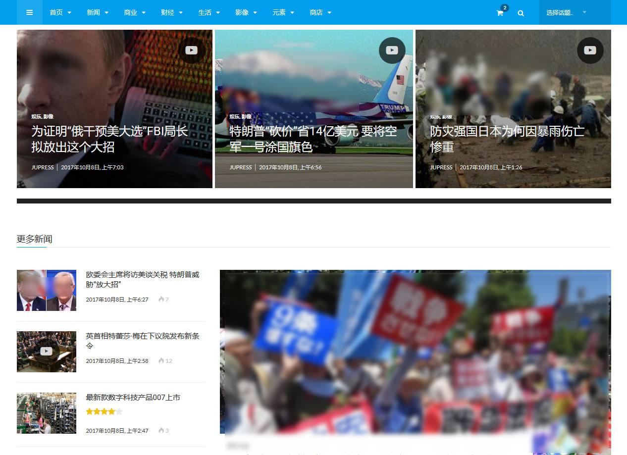 WordPress主题博客自媒体模板 个人头条新闻文章资讯门户带手机版