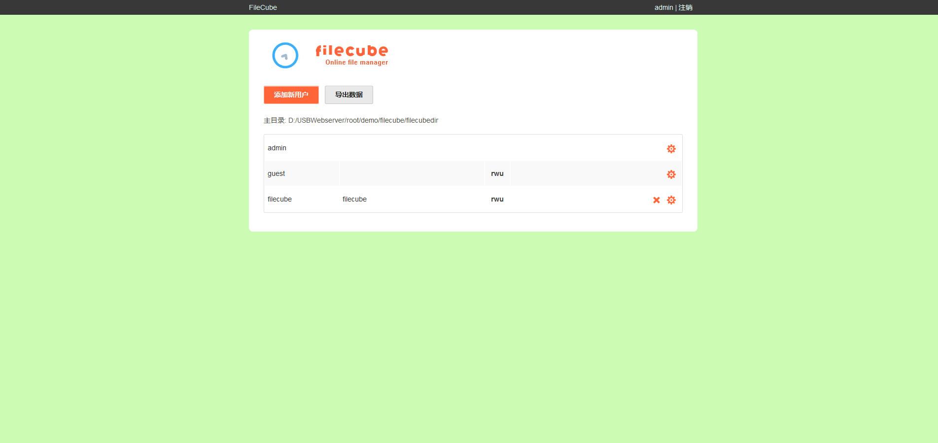 filecube screenshoot 14 - Filecube - 独立便捷PHP在线文件分享与外链管理系统