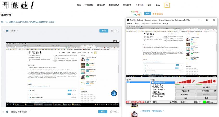 course-livecast-screenshoot